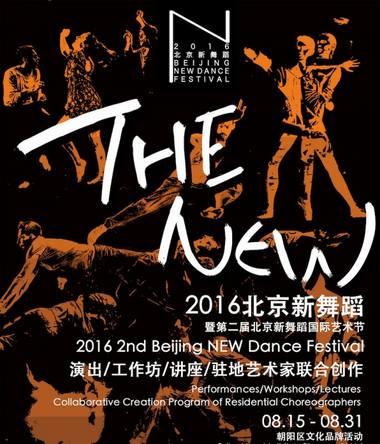 Pekino naujojo šokio festivalio afiša.